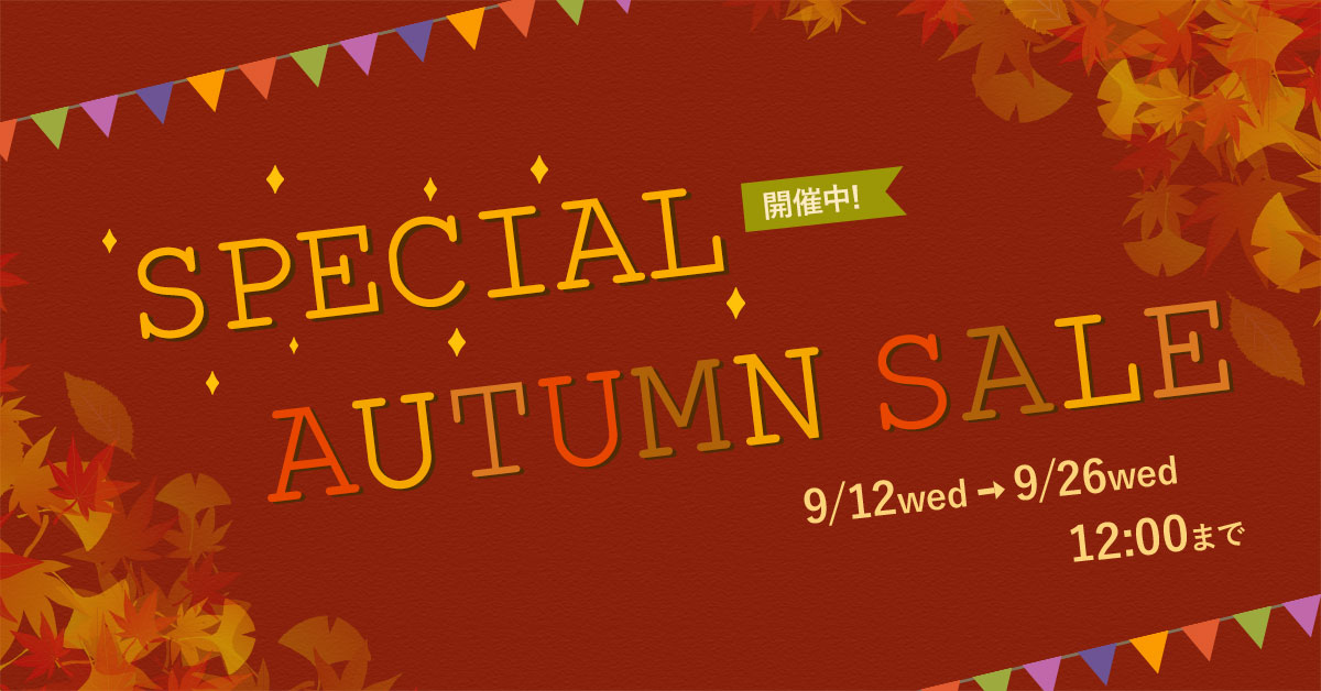 SPECIAL AUTUMN SALE 開催中