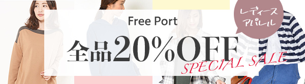 Free Port 全品20%OFF SPECIAL SALE