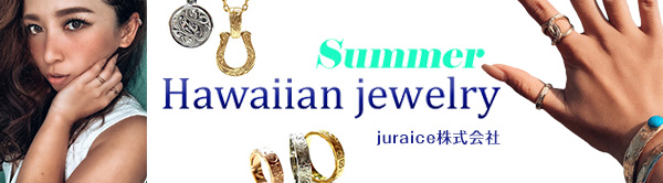 juraice株式会社 Summer Hawaiian jewelry