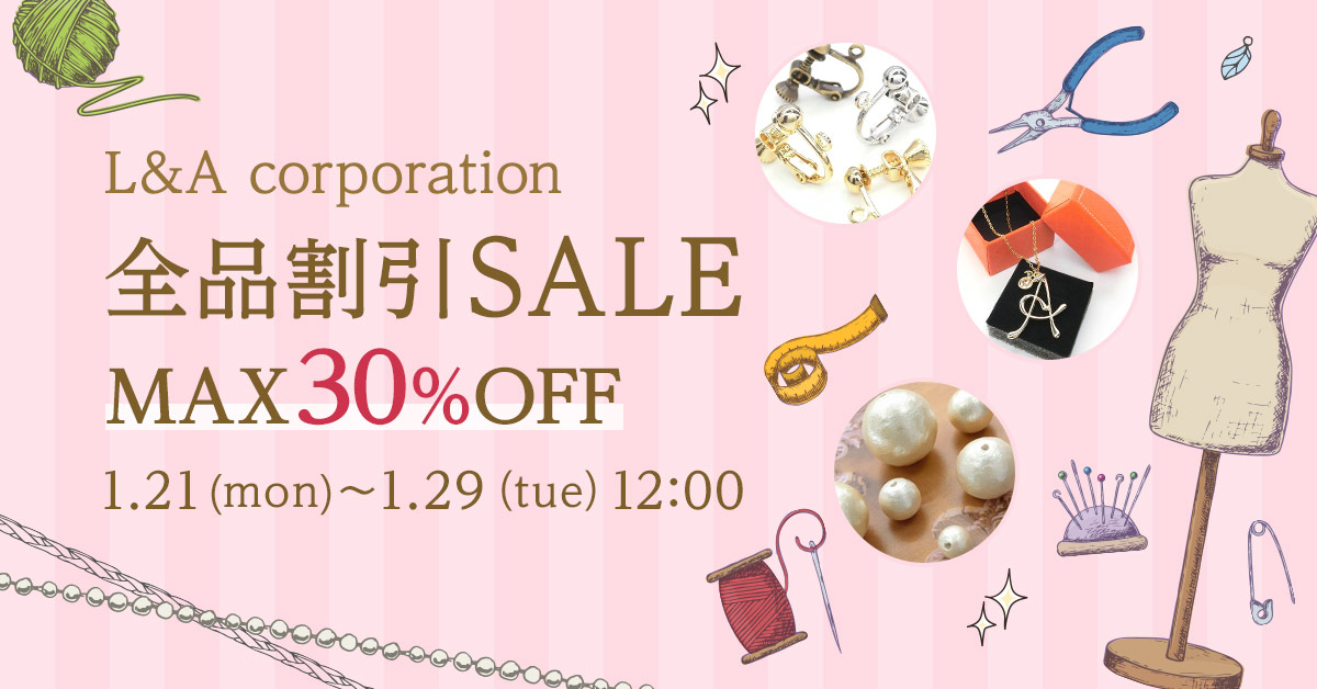 L&A corporation 全品割引SALE MAX30%OFF