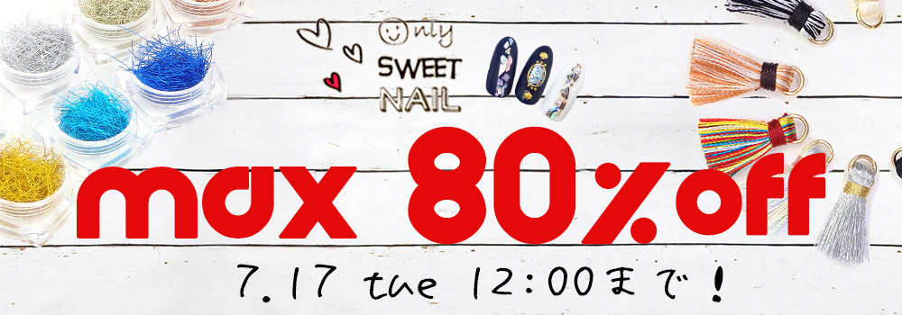 Only Sweet Nail SALE! 2018年7月17日12:00まで!