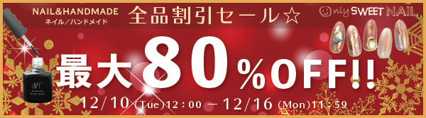 Only Sweet Nail 全品割引セール!! MAX80%OFF☆【12月16日正午まで】