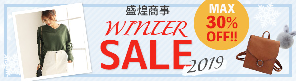 盛煌商事 WINTER SALE 2019 MAX30%OFF!!