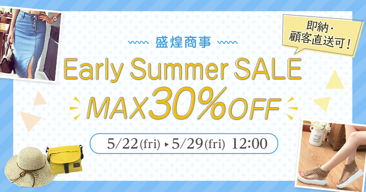 盛煌商事 Early Summer SALE MAX30%OFF 即納・顧客直送可!