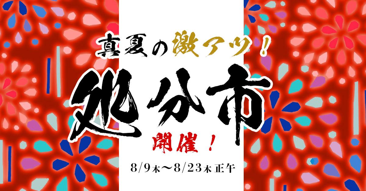 真夏の激アツ!処分市開催! | 問屋・仕入れ・卸・卸売の専門【仕入れ ...