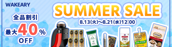 WAKEARY SUMMER SALE