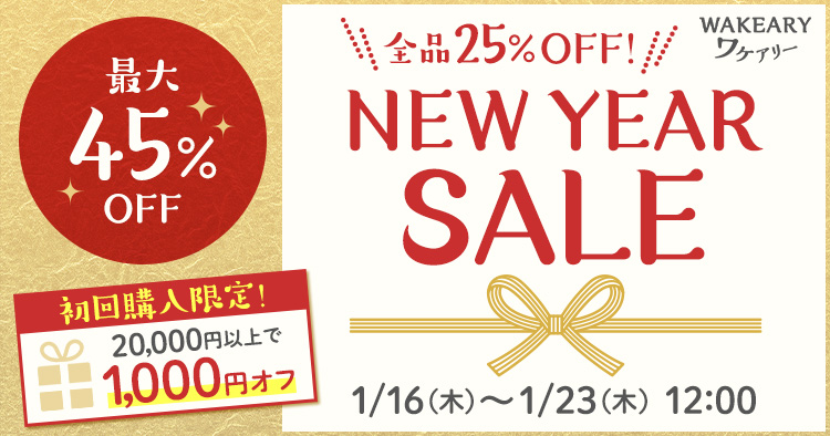 WAKEARY NEW YEAR SALE 最大45%OFF