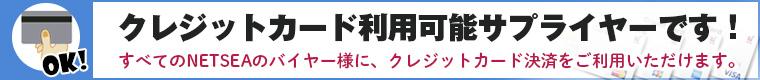 https://www.netsea.jp/sp/card/image/listingbanner.jpg